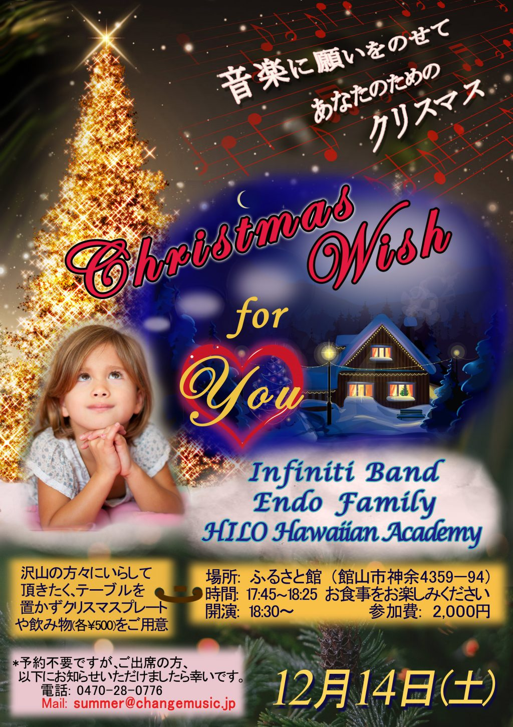 ChristmasWish2019 (NoQR)